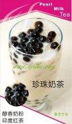 珍珠+奶茶 经典好味道 (原味